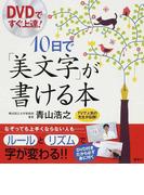 10日で「美文字」が書ける本 DVDですぐ上達! (講談社の実用BOOK)