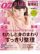 OZplus 2014年1月号 No.34(OZplus)