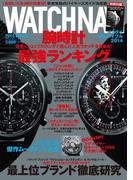 WATCH NAVI 1月号2014Winter Lite版