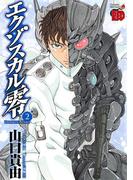 エクゾスカル零 2(チャンピオンREDコミックス)