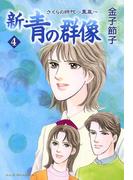 新・青の群像 4 さくらの時代~薫風~(秋田コミックスエレガンス)