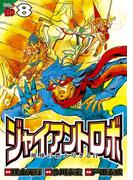 ジャイアントロボ 地球の燃え尽きる日 8(チャンピオンREDコミックス)