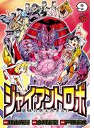 ジャイアントロボ 地球の燃え尽きる日 9(チャンピオンREDコミックス)