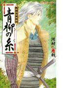 戦国落城秘話 青柳の糸(プリンセス・コミックス)