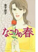 なごりの春(A.L.C. SELECTION)
