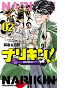 ナリキン! 2(少年チャンピオン・コミックス)
