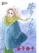 降りつむ雪(A.L.C. DX)