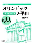 オリンピックと平和 文化と政治と宗教(ミニ授業書)