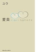 愛奥 Lovers(魔法のiらんど)