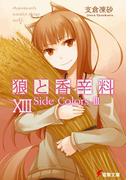 狼と香辛料XIII Side Colors III(電撃文庫)