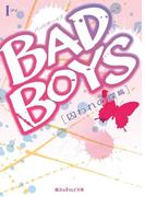 BAD BOYS 囚われの蝶 篇(魔法のiらんど文庫)