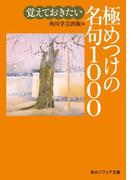【期間限定価格】覚えておきたい極めつけの名句1000