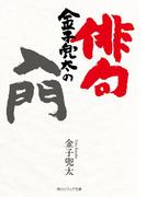 金子兜太の俳句入門(角川ソフィア文庫)