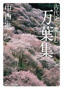 古代史で楽しむ万葉集(角川ソフィア文庫)