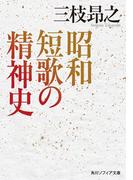 昭和短歌の精神史(角川ソフィア文庫)