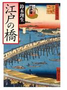 シリーズ江戸学 江戸の橋(角川ソフィア文庫)