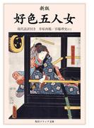 新版 好色五人女 現代語訳付き(角川ソフィア文庫)