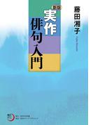 新版 実作俳句入門(角川俳句ライブラリー)