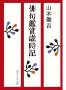 俳句鑑賞歳時記(角川ソフィア文庫)