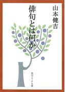 俳句とは何か(角川ソフィア文庫)