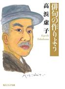 俳句の作りよう(角川ソフィア文庫)