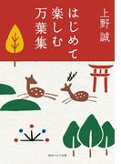 はじめて楽しむ万葉集(角川ソフィア文庫)