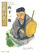 芭蕉百名言(角川ソフィア文庫)