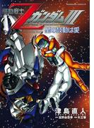 機動戦士ZガンダムIII 星の鼓動は愛(角川コミックス・エース)