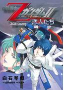 機動戦士ZガンダムII 恋人たち(角川コミックス・エース)