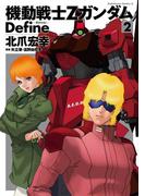 機動戦士Zガンダム Define(2)(角川コミックス・エース)