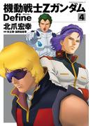 機動戦士Zガンダム Define(4)(角川コミックス・エース)