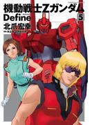 機動戦士Zガンダム Define(5)(角川コミックス・エース)
