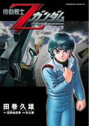 機動戦士Zガンダム 星を継ぐ者(角川コミックス・エース)