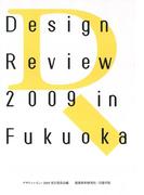 Design Review 2009 in Fukuoka