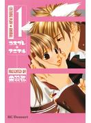 【期間限定 無料】コスプレ☆アニマル(1)