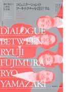 藤村龍至×山崎亮対談集 コミュニケーションのアーキテクチャを設計する(建築文化シナジー)