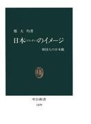 日本のイメージ 韓国人の日本観(中公新書)