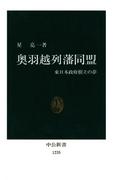 奥羽越列藩同盟 東日本政府樹立の夢(中公新書)