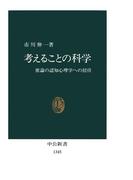 考えることの科学 推論の認知心理学への招待(中公新書)