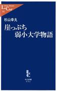 崖っぷち弱小大学物語(中公新書ラクレ)