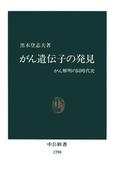 がん遺伝子の発見 がん解明の同時代史(中公新書)