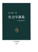 社会学講義 人と社会の学(中公新書)