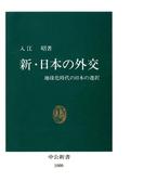 新・日本の外交 地球化時代の日本の選択(中公新書)
