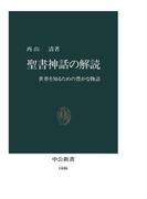 聖書神話の解読 世界を知るための豊かな物語(中公新書)