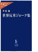 世界反米ジョーク集(中公新書ラクレ)