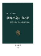 朝鮮半島の食と酒 儒教文化が育んだ民族の伝統(中公新書)