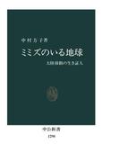 ミミズのいる地球 大陸移動の生き証人(中公新書)