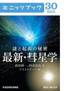 謎と起源の秘密 最新・彗星学(カドカワ・ミニッツブック)