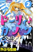 ドーリィ♪カノン 2(ちゃおコミックス)