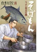 そばもんニッポン蕎麦行脚 8(ビッグコミックス)